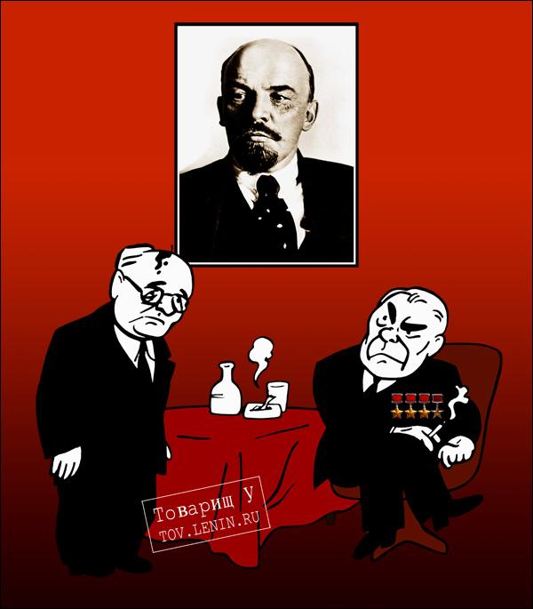 Брежнев и Горбачёв