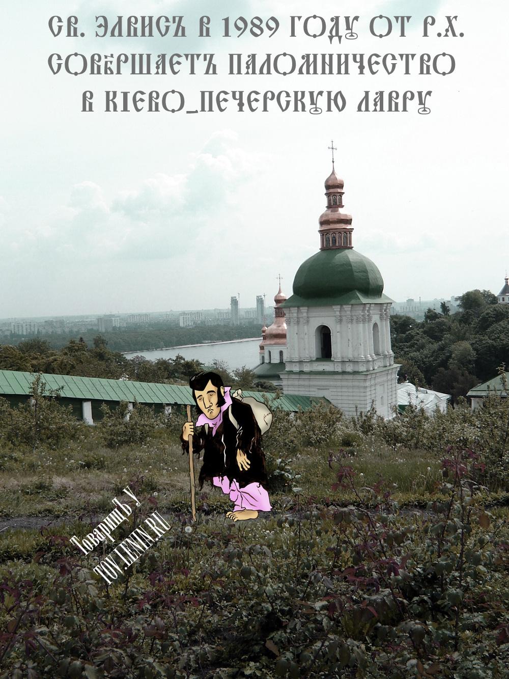 Св. Элвис в 1989 году от Р. Х. совершает паломничество в Киево-Печерскую Лавру