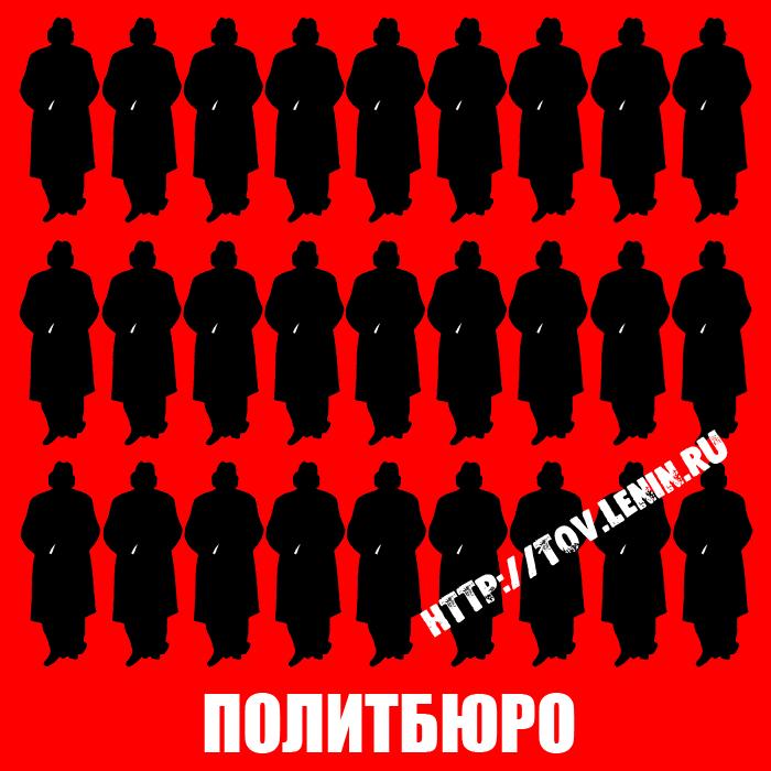 Политбюро