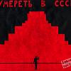 Умереть в СССР
