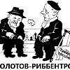 Молотов-Риббентроп