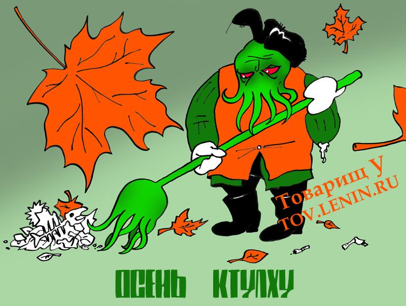 Осень Ктулху