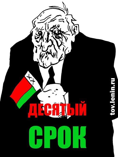 Лукашенко XXI