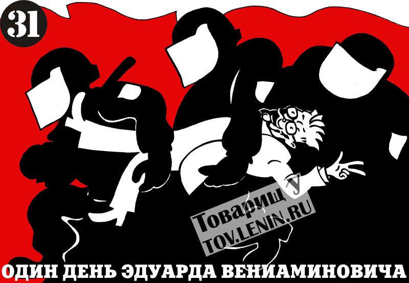 Один день Эдуарда Вениаминовича