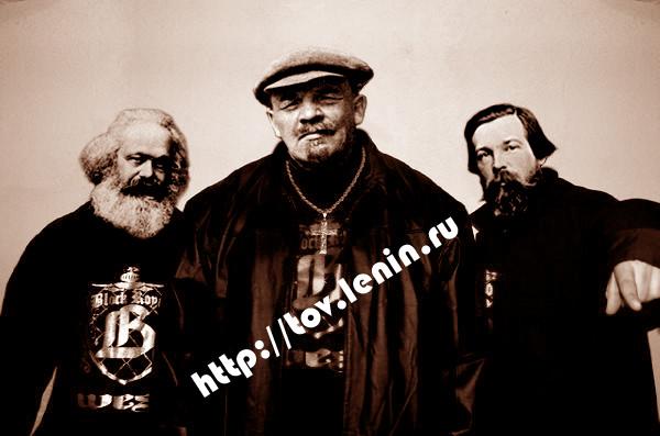 Маркс, Ленин, Энгельс