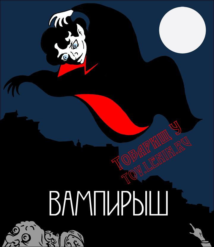 Вампирыш
