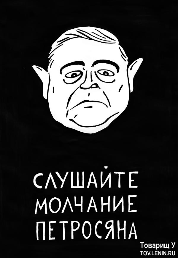 Слушайте молчание Петросяна