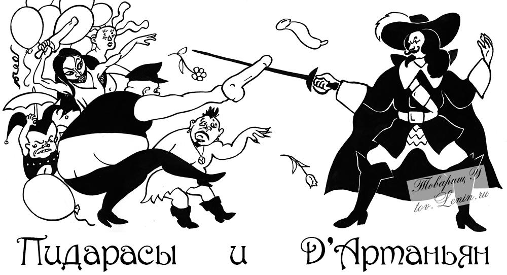 Пидарасы и Д'Артаньян
