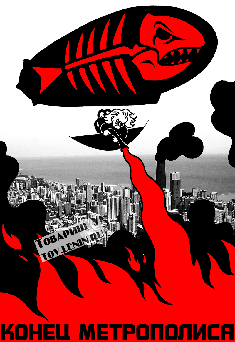 Конец Метрополиса