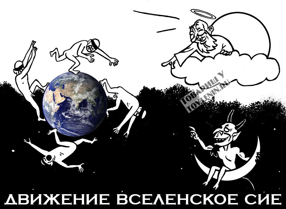 Движение Вселенское Сие